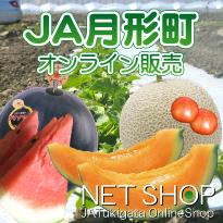 JA月形町 Net Shopのイメージ